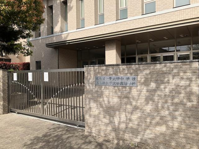 名古屋女子大学中学校・高等学校