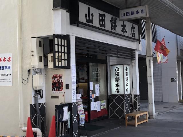 山田餅本店