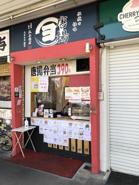 丸与商店(桜山店)