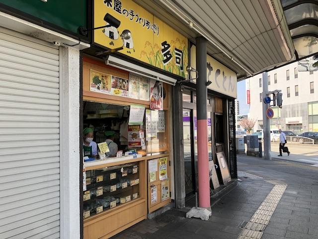 おにぎり多司桜山店